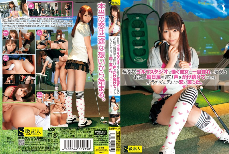 SAMA-437 japanese porn movie I Fell In Love AT First Sight With A Girl Working At The Golf Club. Went There Everyday And Love