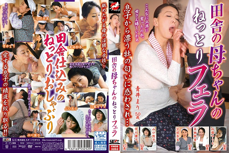 VNDS-3252 javmovie This Country Mama Gives A Sticky And Sloppy Blowjob