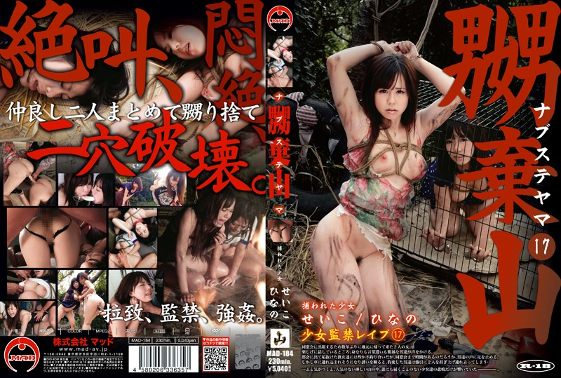 MAD-184 jav porn Seventeen Barely Legal Imprisoned in a Bondage Cabin starring Seiko Hinano.