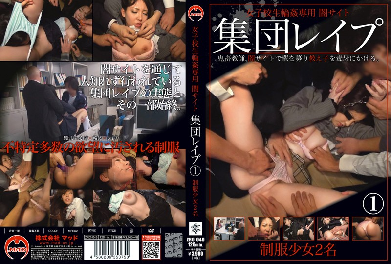 ZRO-049  A Schoolgirl Is Used As A Gang Bang Toy: In A Dark Place, The Gang-Bang Paradise 1