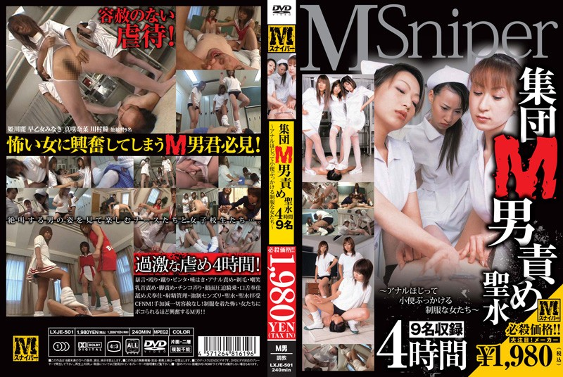 LXJE-501 jav online Rei Himekawa Hitomi Kawamura A Male Masochist Group's Holy Water Of Torture -Anal Digging, Piss BUKKAKE By Women In Uniform- 4