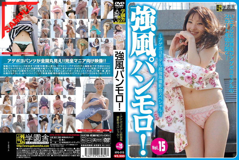 KPG-015 watch jav Strong Winds Full-On Panty Shots! VOL.15 – Dope Shit Models Photo Session In Strong Winds Special –