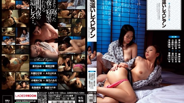 LADS-119 javporn Night Visit Lesbians LADS- 119