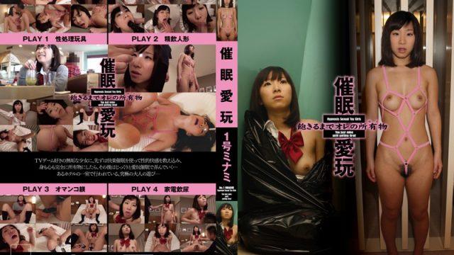 HPT-001 hpjav Hypnotism Love Volume 1: Minami