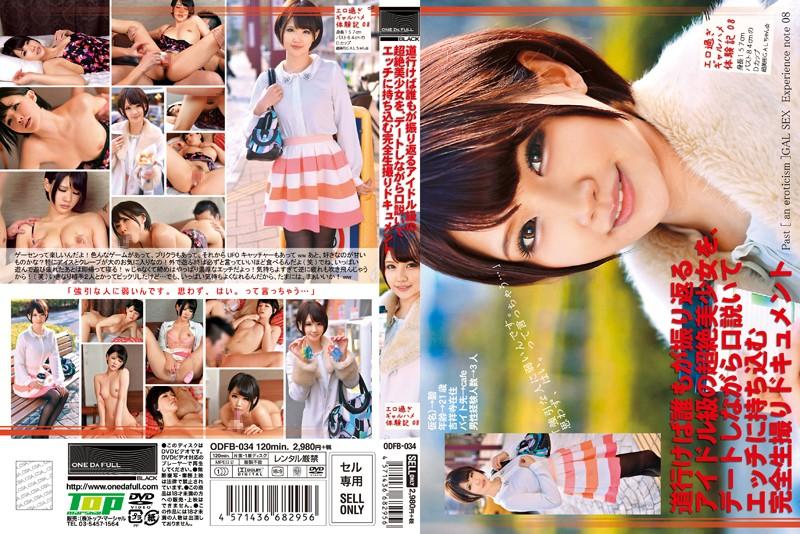 ODFB-034 watch jav Super Slut Fuck Diary 8 Aoi Shirosaki