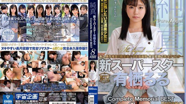 MDTM-647 free jav porn Innocent Superstar Ruru Arisu – Complete Memorial BEST: 8 Hours