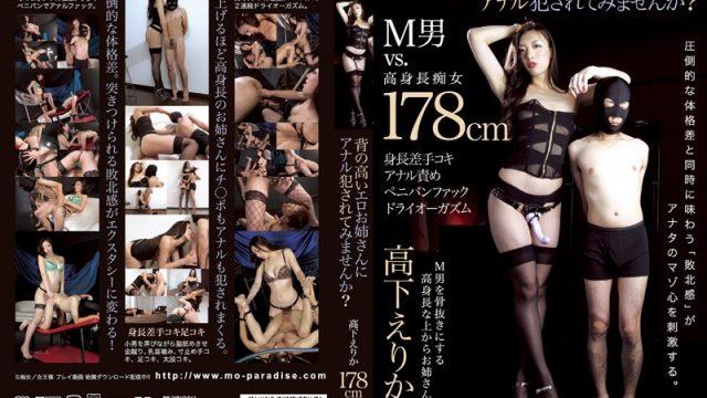 MXPI-001 jav watch Want To Be Anal-Fucked By a Tall Girl? Erika Miyashita