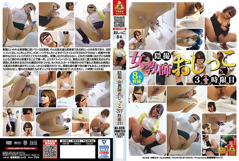 HJ-026 jav porn Hidden Camera Female Teacher Peeing 3 1/2 Hours Period