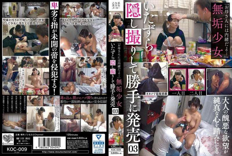 """KOC-009 free jav """"I Won't Tell Your Mom…"""" Hidden Camera Footage Of An Innocent Barely Legal Girl Sold As Porn 03"""