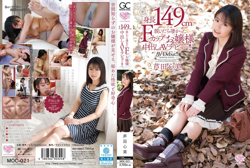 MOC-021  149cm Housewife Who Turns Out To Be A Total MILF With F Cup Tits Makes Her Porn Debut! Kokomi Ashida