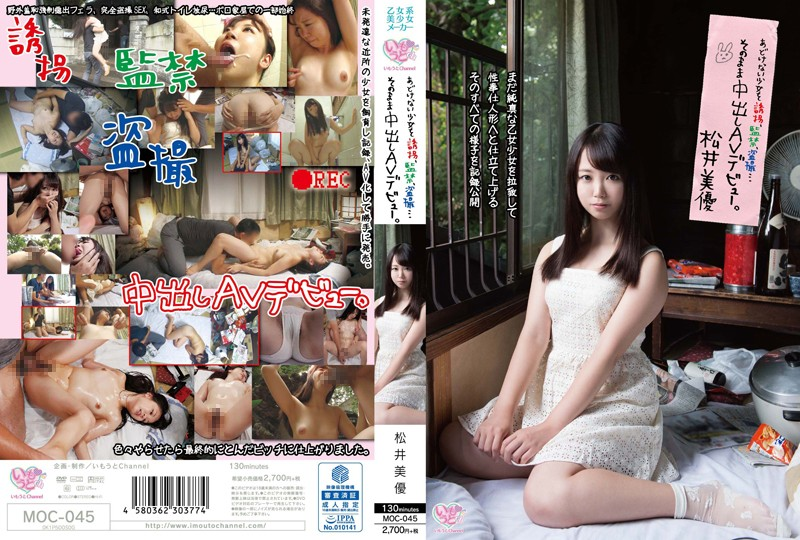 MOC-045 japanese porn tubes Miyu Matsui An Innocent Barely Legal Girl is Kidnapped, Confined and Watched… In This Way She Makes Her
