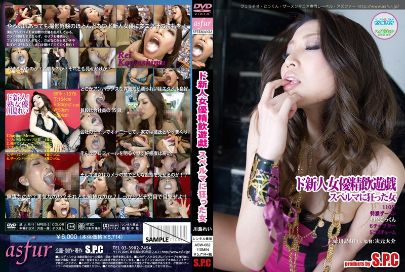 ASW-082 japanese porn movie Total Fresh Face Cum Drinking Actress Rei Kawashima Gets Hot and Wild for Semen