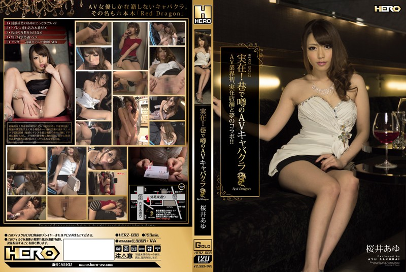HERZ-008 japanese av This Club Is A Porn Studio?! RedDragon Ayu Sakurai