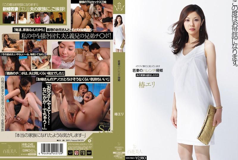 HHK-049 japanese porn videos Young Wife Eri Tsubaki's Infamous Homecoming
