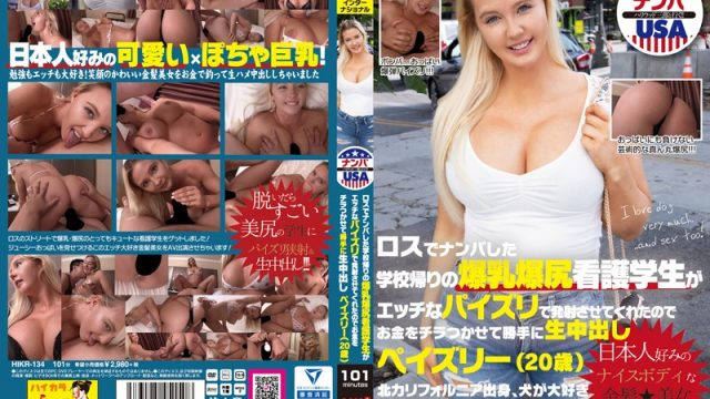 HIKR-134 jav free I Picked Up A Nursing Student With Big Tits And A Big Ass In LA! She Titty Fucked Me And Let Me Cum