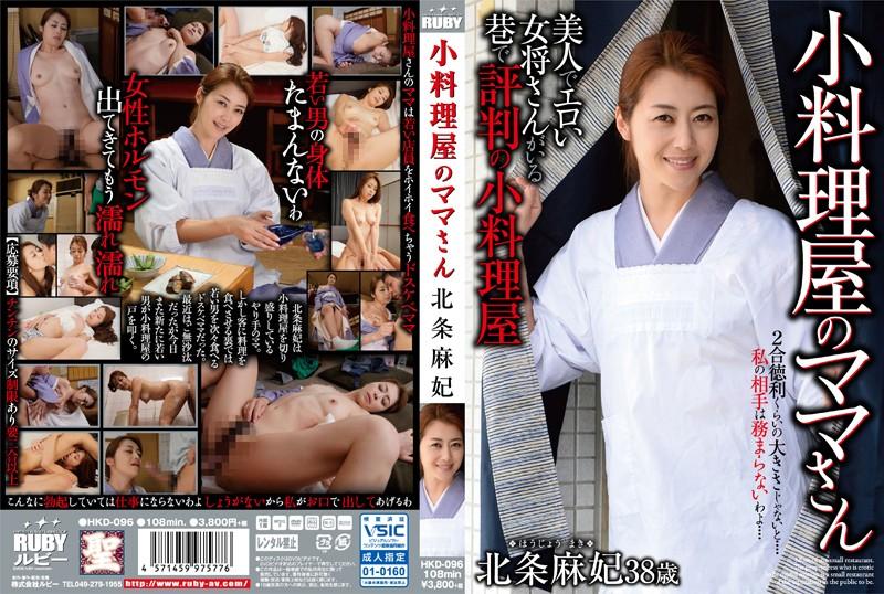 HKD-096 xx porn Mama-san Of Small Restaurant Maki Hojo