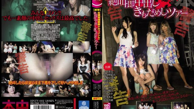 HNTV-002 sex japan Yui Hatano Hibiki Otsuki (Attack) A Documentary Observing the Destruction of an Actress! A Dare Tour of Screaming and