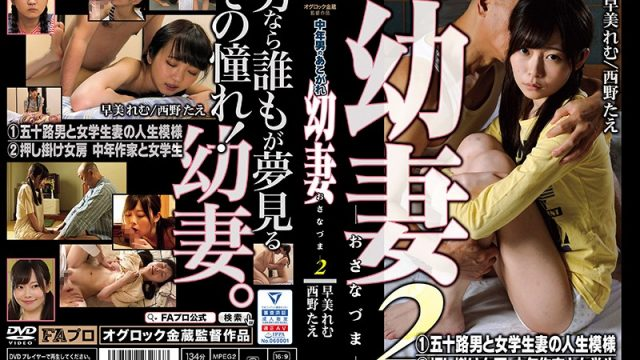 HOKS-086 best free porn The Young Wife 2 She's The Apple Of A Middle-Aged Man's Eye