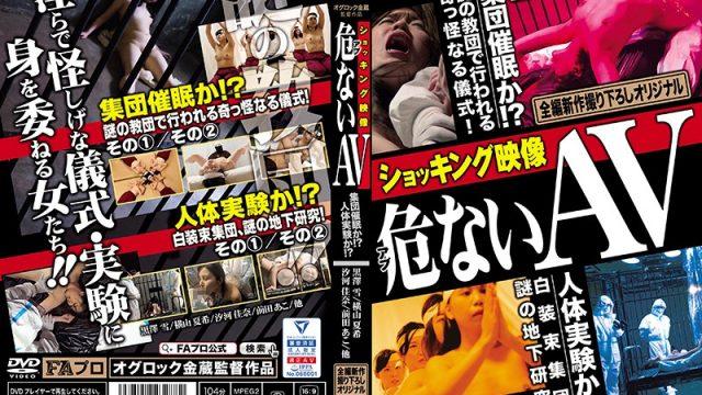 HOKS-088 streaming porn movies Shocking Video, Dangerous AV