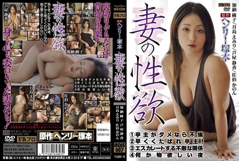 HQIS-007 StreamJav Ayako Kano Shizuka Ashiya Henry Tsukamoto Original A Wife's Desire 1 An Affair If The Man's No Good 2 Drop Dead Already,