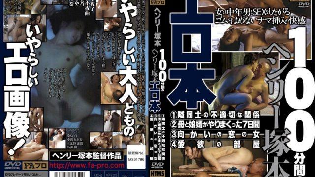 HTMS-059 jav for me Sayoko Kuroki (Yoko Hideyoshi) Miya Tetzuka 100 Minutes Of Henry Tsukamoto's Erotica. The Improper Relationship Between Neighbors/A Mother And