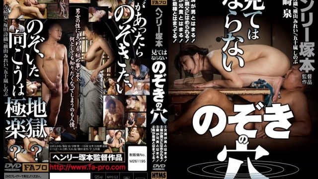 HTMS-063 jav pov Izumi Terasaki Mirei Yokoyama Don't Ever Peep Inside This Hole! – Wife Fucks With A Stranger & Daughter Has Sex With Her Own