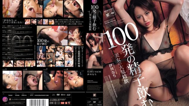 IPSD-016 watch jav online 100 Shots of Hot Cum Drinking Nachi Igawa