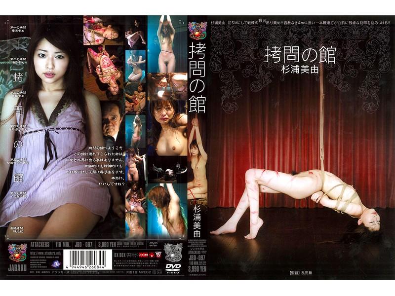 JBD-097  Torture House – Miyu Sugiura