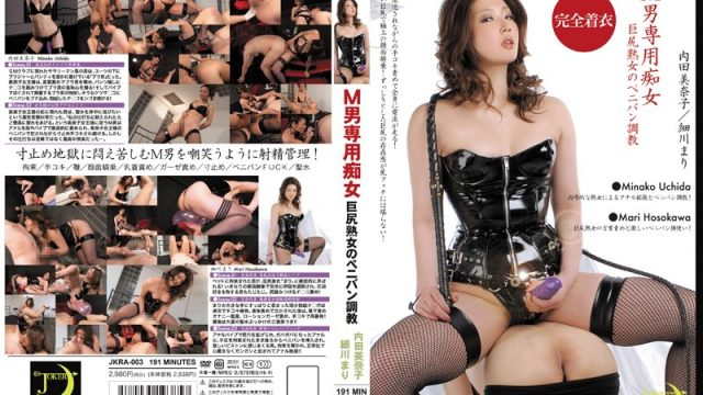 JKRA-003 asian sex videos Slut Only Takes Masochistic Men Mature Woman's Strap-On Breaking In Minako Uchida Mari Hosokawa