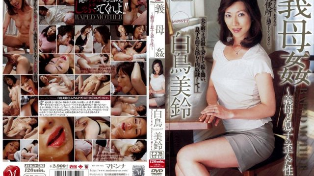 JUKD-593 jav sex Mother-in-law FUCK The Twisted Sex of Mother In Law and Son Misuzu Shiratori