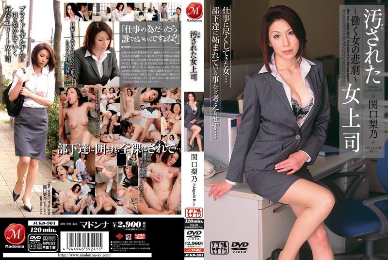 JUKD-964 japanese porn streaming Violated Female Boss Rino Sekiguchi