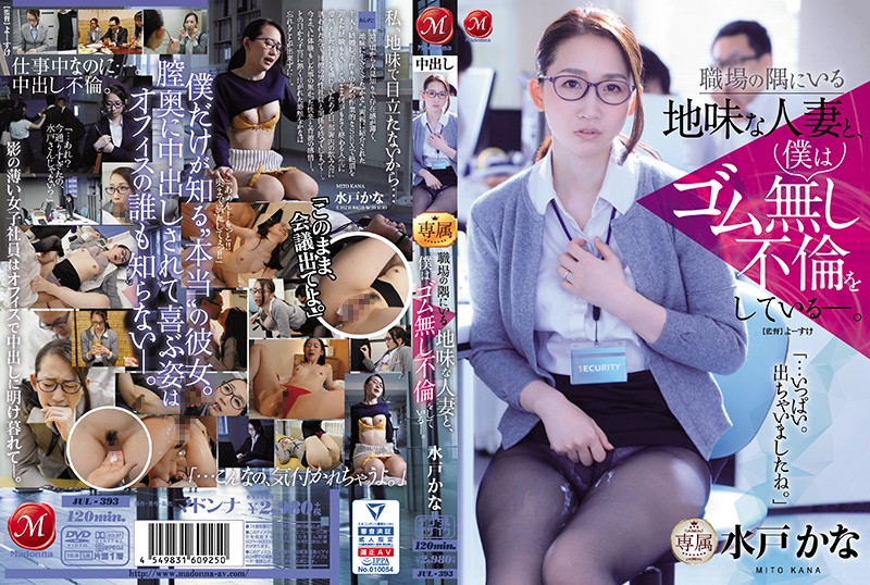 JUL-393 JavWhores Bareback Adultery With The Shy Married Woman At My Workplace. Kana Mito