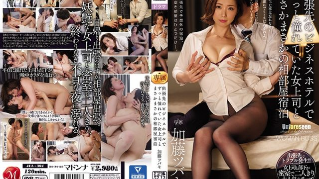 JUL-394 japanese sex movie How I Wound Up Sharing A Hotel Room With My Gorgeous Boss On A Business Trip Tsubaki Kato