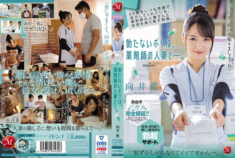 JUL-418 javmost Ai Mukai Shoko Otani The Story Of How I Got My Hard-On Back With My Sexy Pharmacist. She Always Prescribed My Viagra With