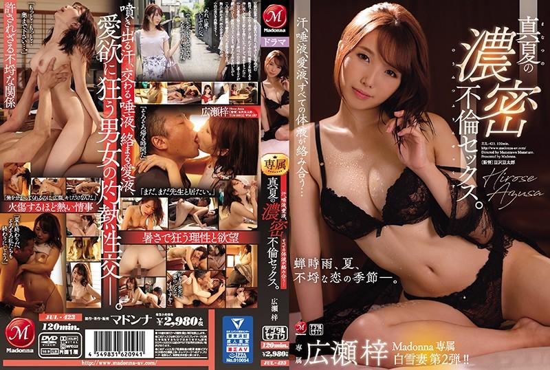 JUL-423 japaneseporn Azusa Hirose Madonna Exclusive – Snow White Wife – Part Two! Sweat, Saliva, Pussy Juice – Passionate Midsummer