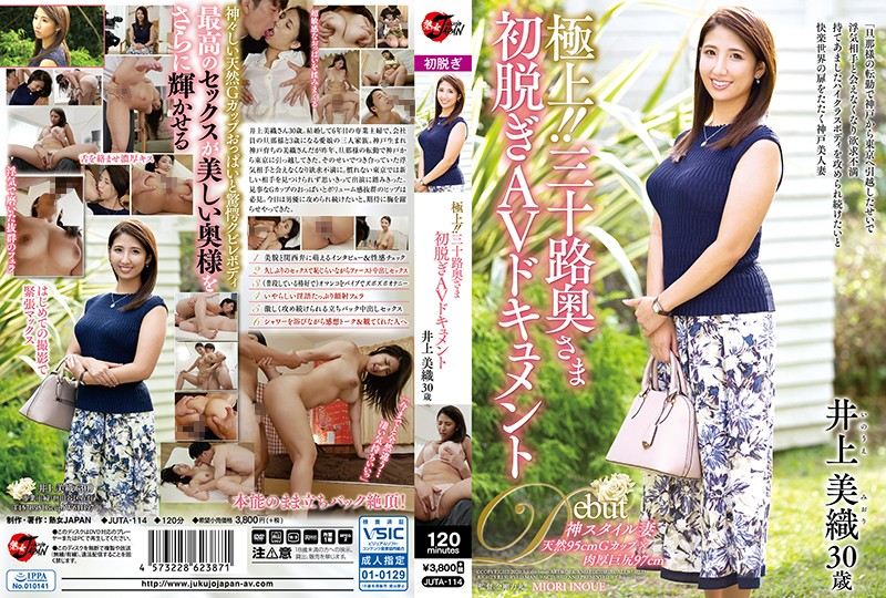 JUTA-114  Miori Inoue Ultra Exquisite!! A Thirty-Something Wife In Her First Undressing Adult Video Documentary Miori