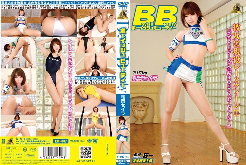 KMI-087 free asian porn movies Boyish Beauty Seira Matsuoka