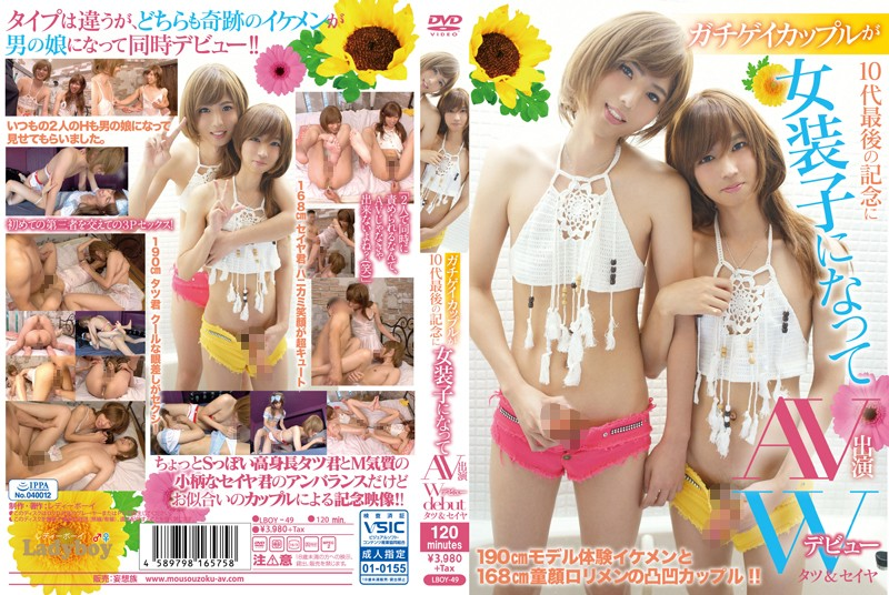 LBOY-049 porn xxx This Gay Couple Decided To Spend Their Final Anniversary As Teens Cross-Dressing In A Double AV