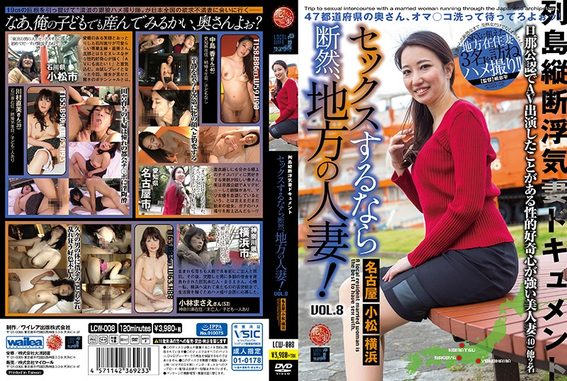 LCW-008 japanese sex If You're Going To Have Sex, Have It With A Married Woman From The Country! vol. 8