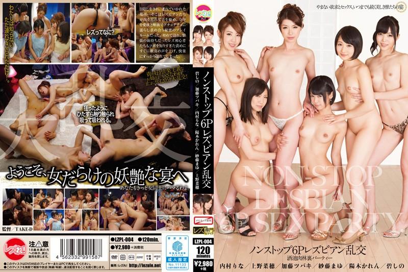LZPL-004 xnxx Non-Stop 6P Lesbian Orgy