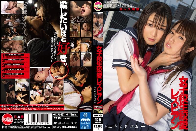 LZPL-007 japanese porn tubes Schoolgirls' Choking, Lesbian Love. Mami Ikehata, Ayane Suzukawa
