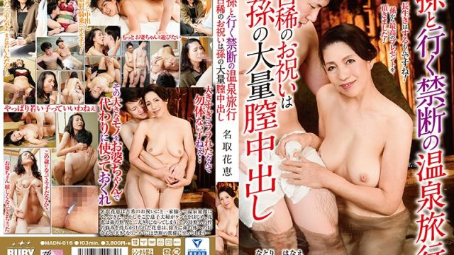 MADN-016 free asian porn movies A Forbidden Hot Spring Resort Vacation With My Grandson-In-Law Hanae Natori