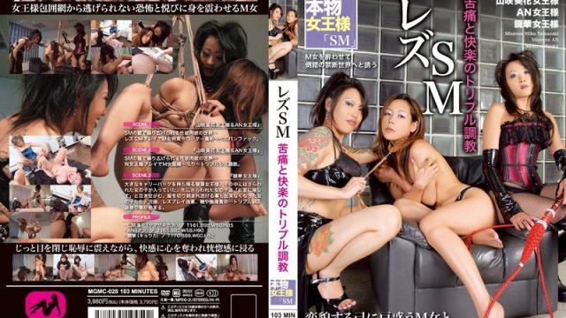 MGMC-028 japan porn Lesbian Sadomasochism Pain And Pleasure Triple Breaking In