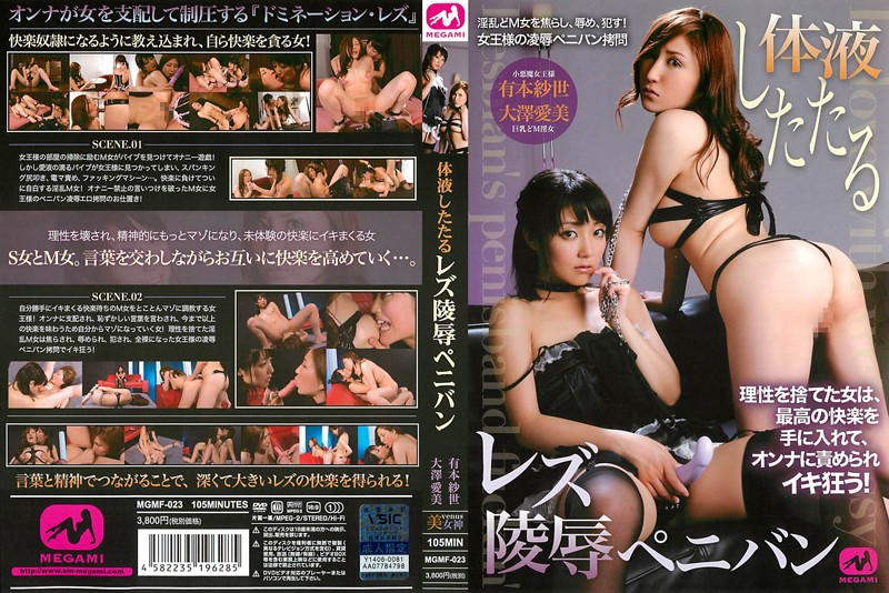 MGMF-023 watch jav online Dripping Pussy Juice – Lesbian Torture & Rape With A Strap On