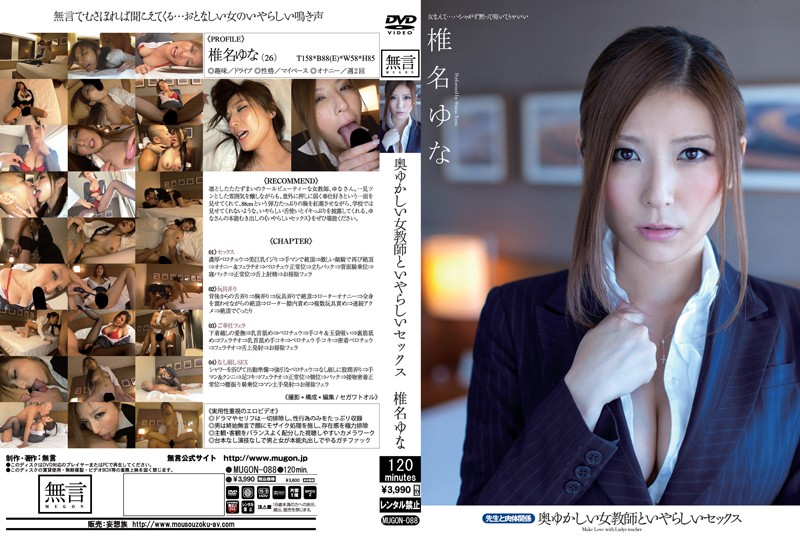 MUGON-088 japan xxx Indecent Sex With Modest Female Teacher Yuna Shina