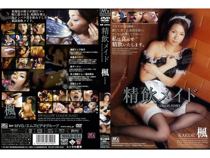 MVGD-014 jav hd porn Cum-Drinking Maid – Kaede