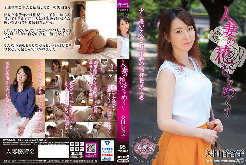 MYBA-029 porn movies free Married Woman Blossoms Yuriko Yada