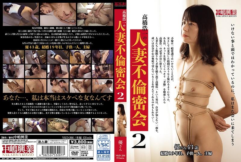 NKD-266 japan av movie Koichi Takahashi's Adulterous Secret Meeting With A Married Woman 2