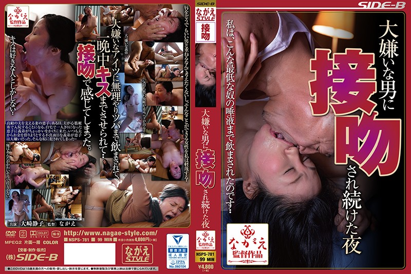 NSPS-781 JavFun The Night When I Was Constantly Kissed By A Man I Hate – Shizuko Osaki