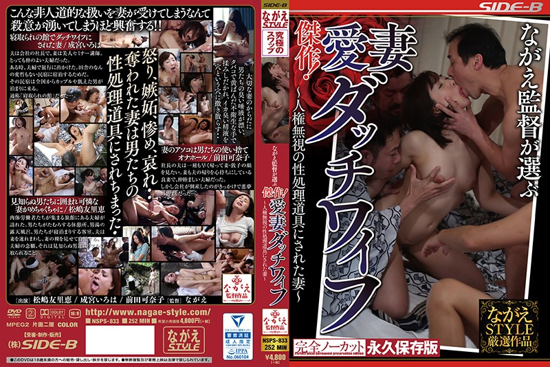 NSPS-833  Yurie Matsushima Iroha Narumiya The Masterpiece Chosen By Director Nagae! Mistress Dutch Wife ~ Used As A Sex Processing Tool,